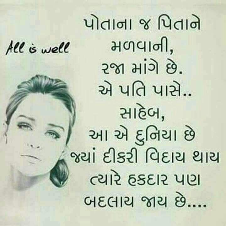 gujarati-motivational-suvichar-status-3.jpg