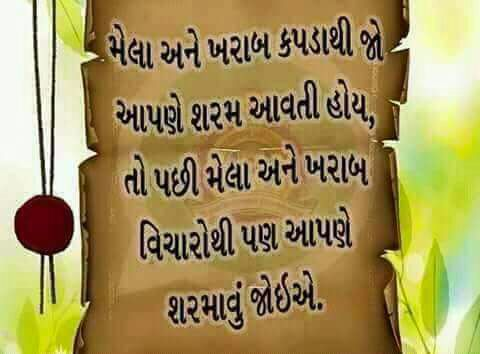gujarati-motivational-suvichar-status-30.jpg