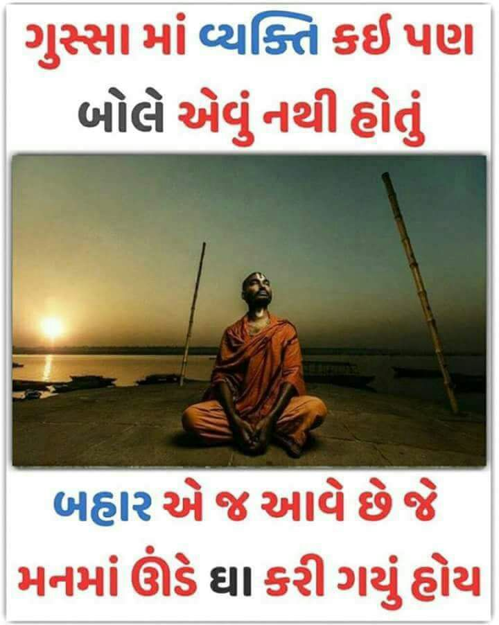 gujarati-motivational-suvichar-status-31.jpg