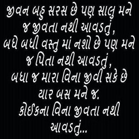 gujarati-motivational-suvichar-status-32.jpg