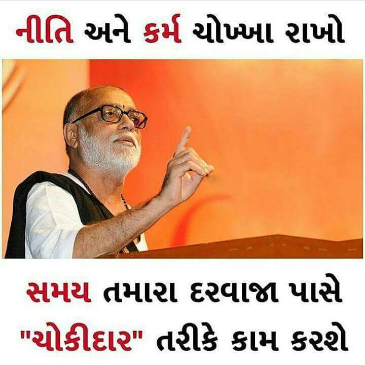 gujarati-motivational-suvichar-status-33.jpg