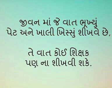 gujarati-motivational-suvichar-status-34.jpg