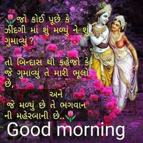 gujarati-motivational-suvichar-status-35.jpg