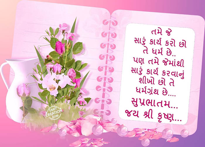 gujarati-motivational-suvichar-status-36.jpg