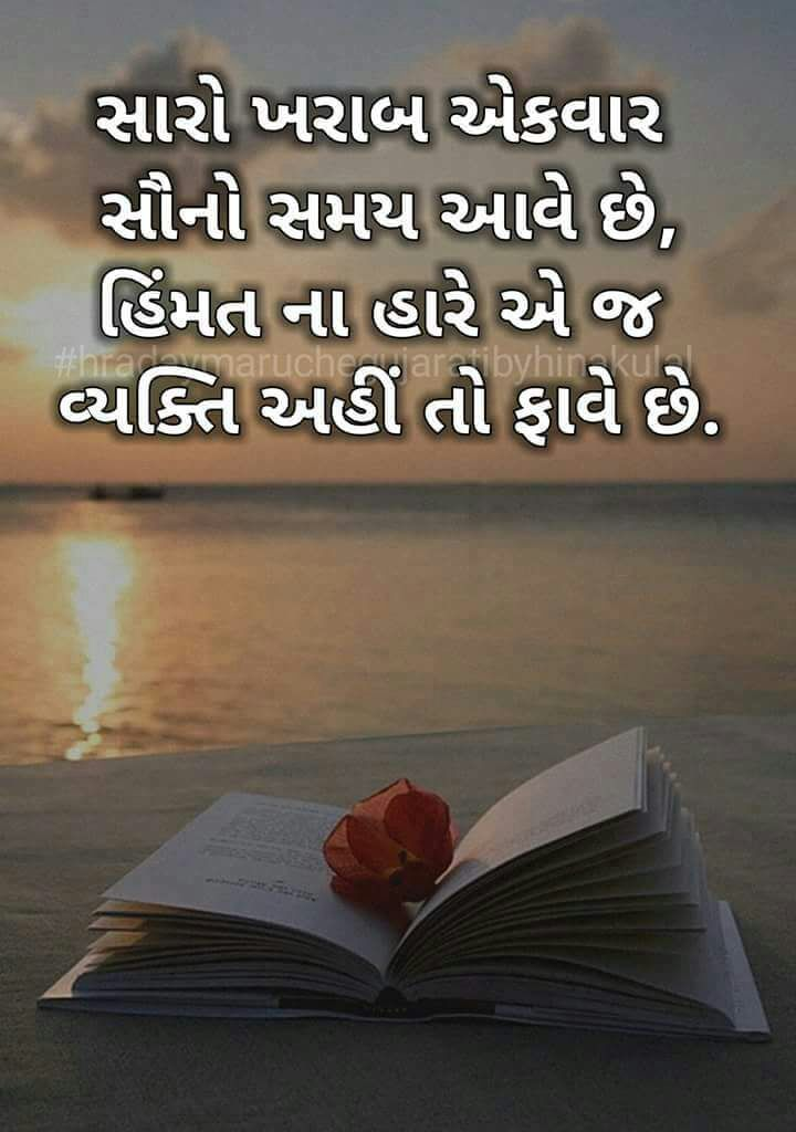 gujarati-motivational-suvichar-status-7.jpg