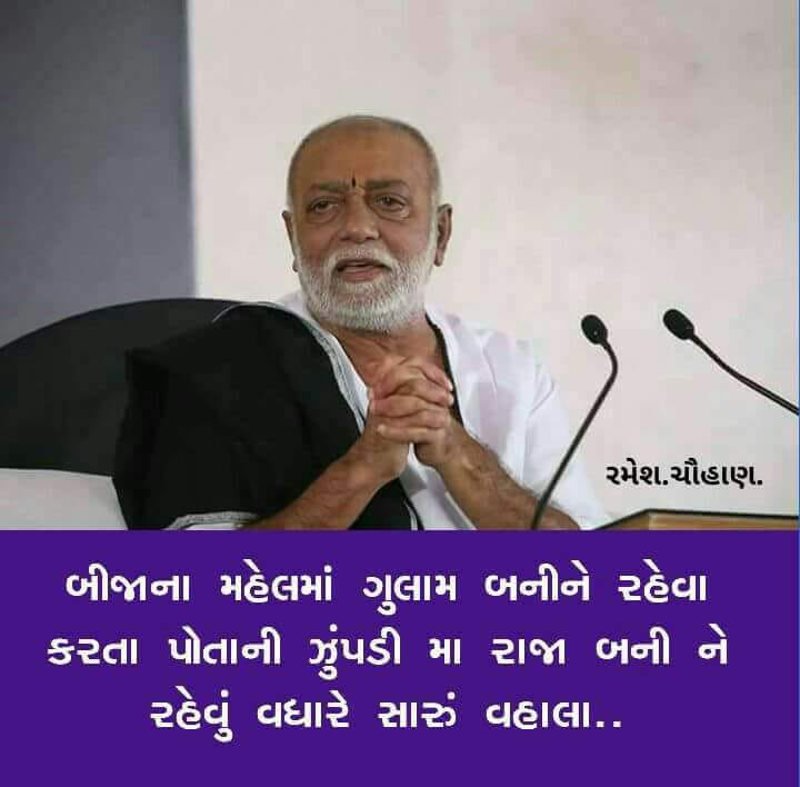 gujarati-motivational-suvichar-status-8.jpg