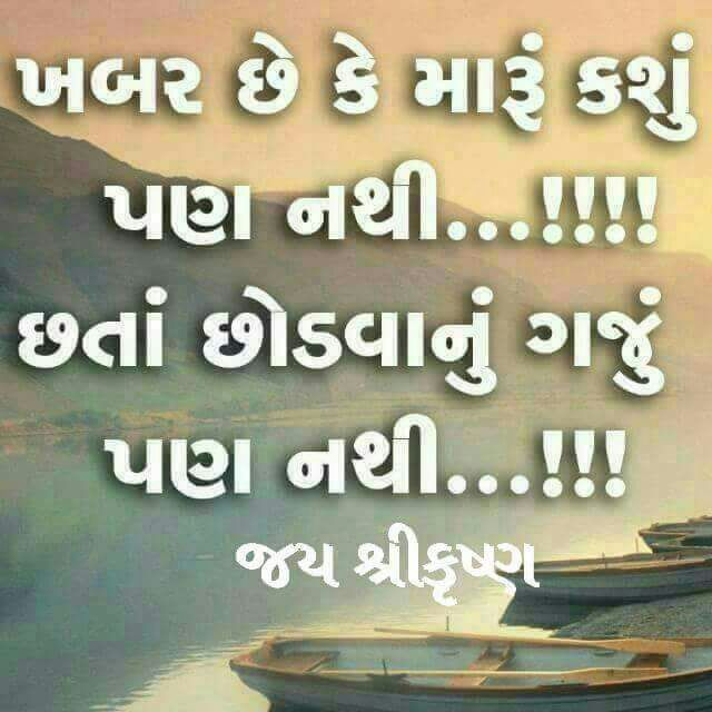 gujarati-motivational-suvichar-status-9.jpg