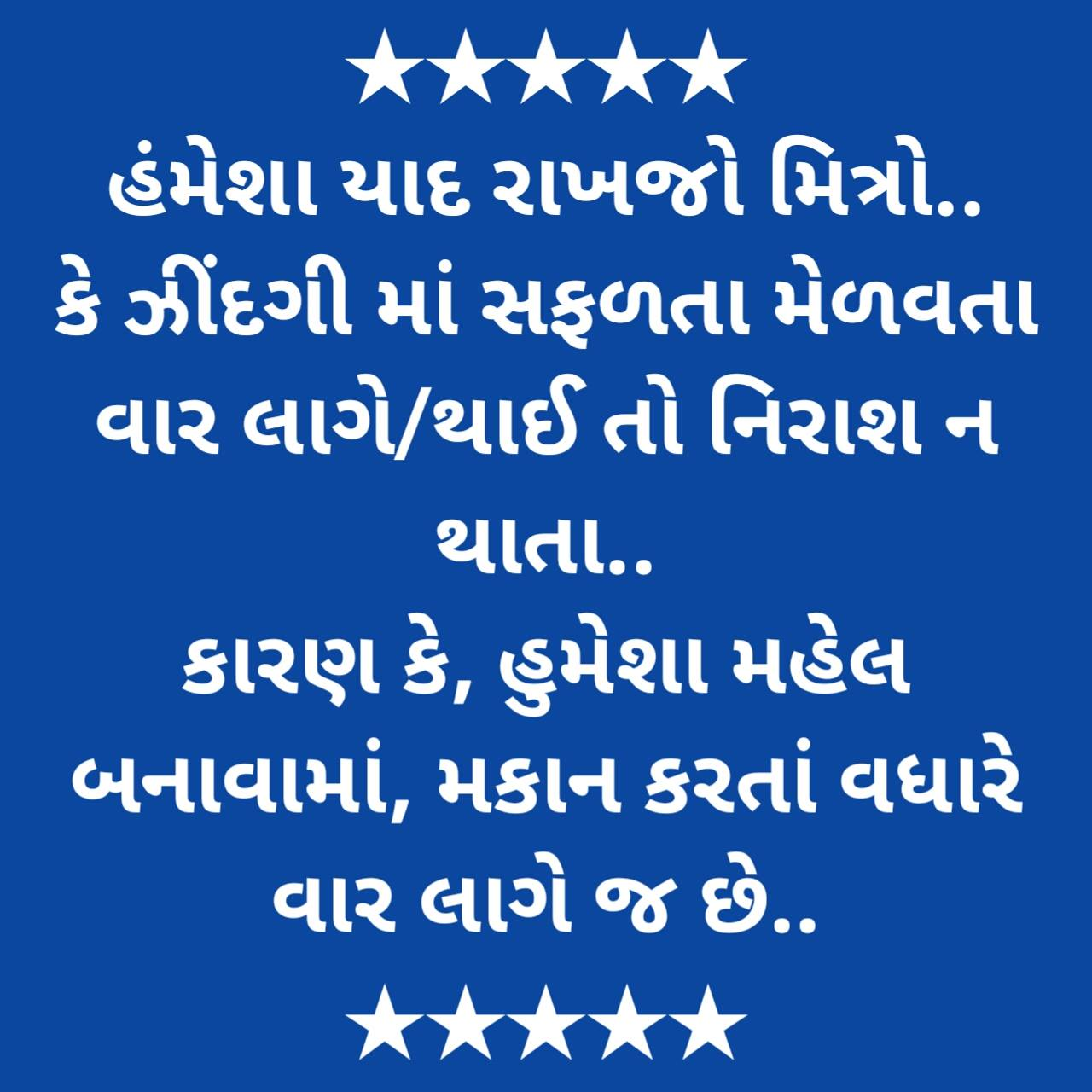 gujarati-motivational-suvichar-with-images-10.jpg