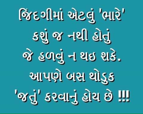 gujarati-motivational-suvichar-with-images-12.jpg