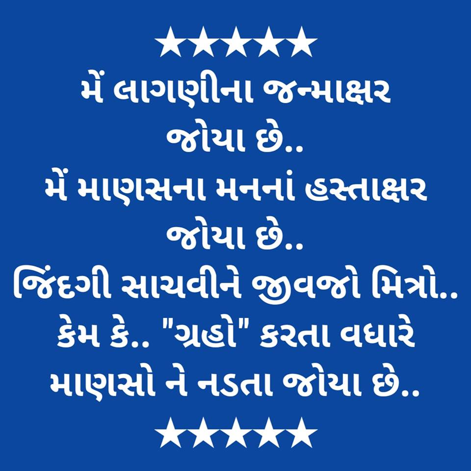 gujarati-motivational-suvichar-with-images-14.jpg