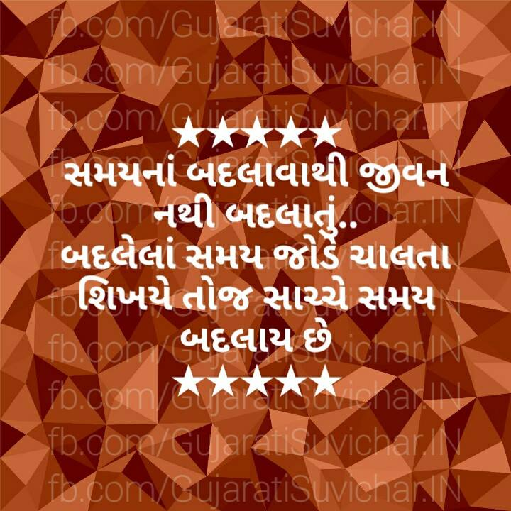 gujarati-motivational-suvichar-with-images-17.jpg