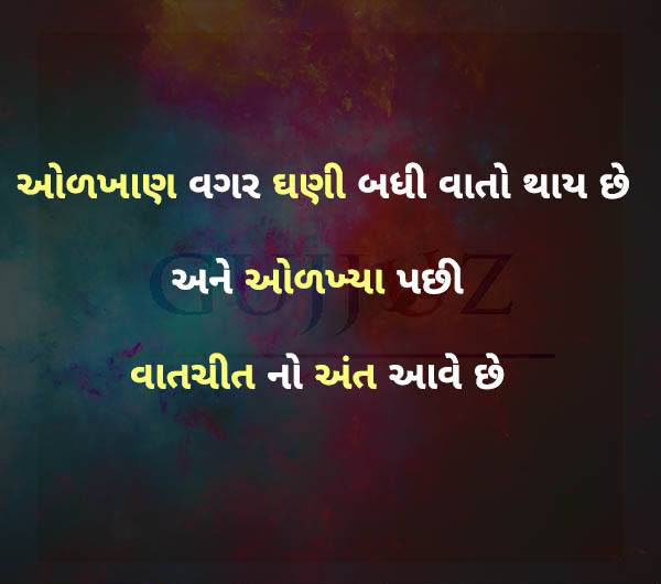 gujarati-motivational-suvichar-with-images-21.jpg