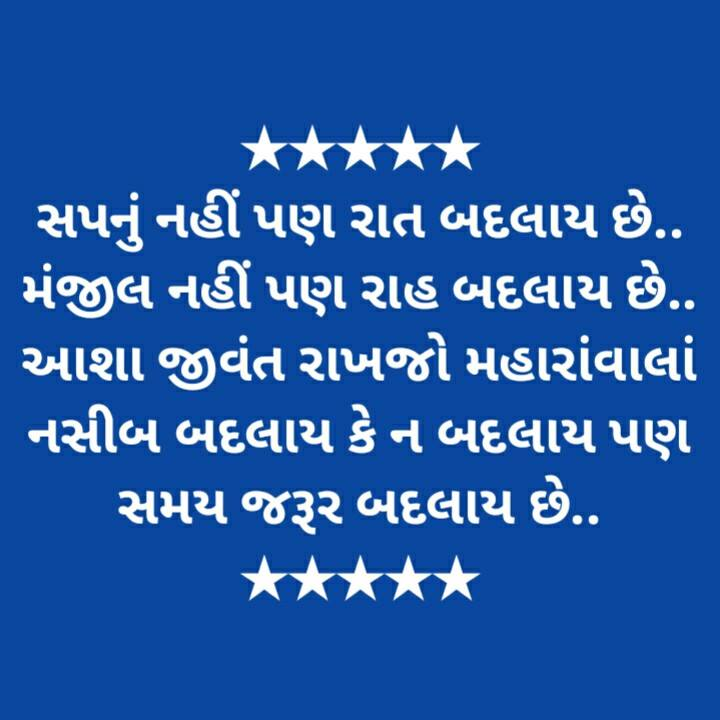 gujarati-motivational-suvichar-with-images-23.jpg