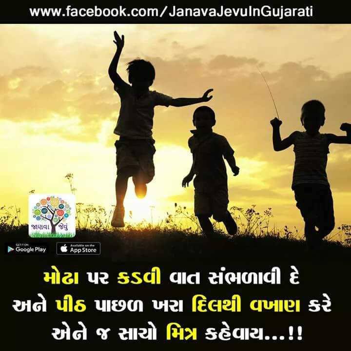 gujarati-motivational-suvichar-with-images-25.jpg