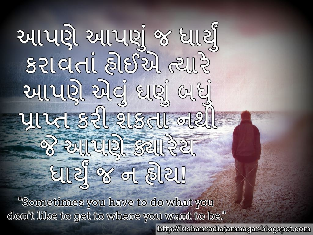 gujarati-motivational-suvichar-with-images-26.jpg