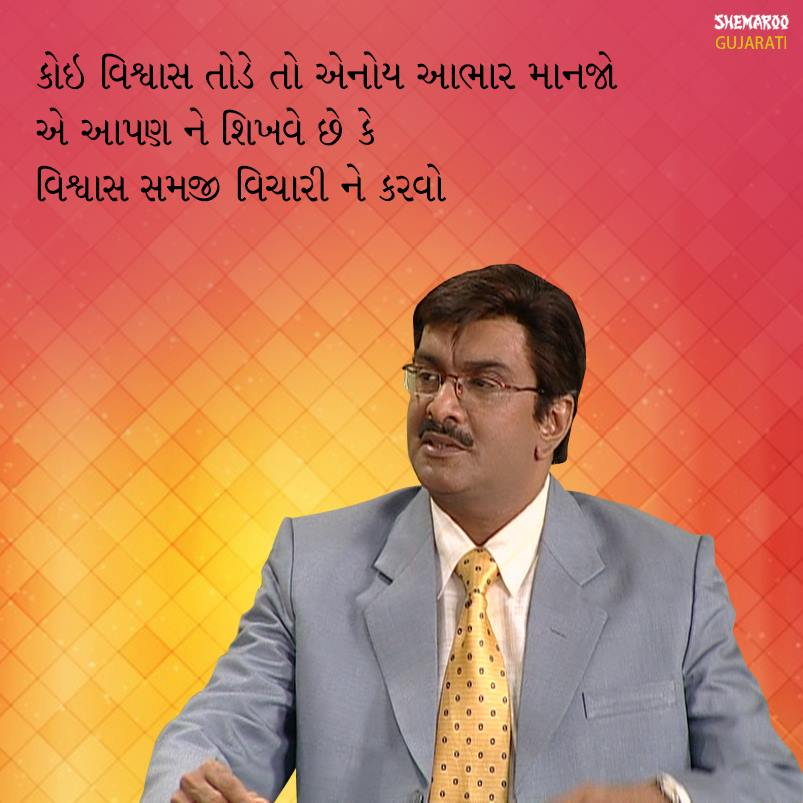 gujarati-motivational-suvichar-with-images-29.jpg