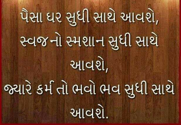 gujarati-motivational-suvichar-with-images-3.jpg