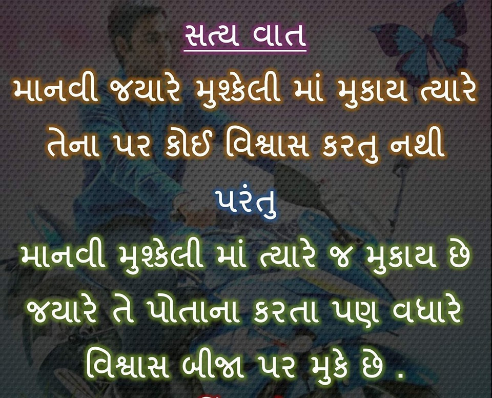 gujarati-motivational-suvichar-with-images-31.jpg