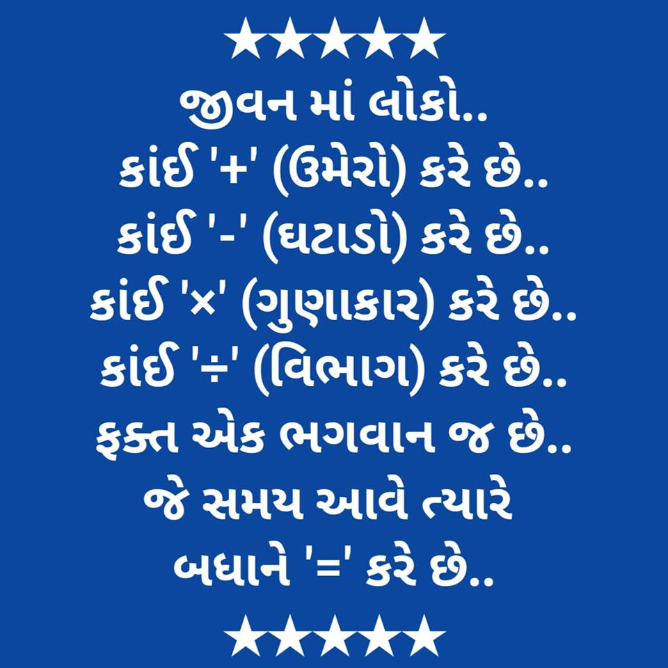 gujarati-motivational-suvichar-with-images-32.jpg