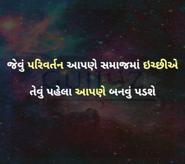 gujarati-motivational-suvichar-with-images-34.jpg