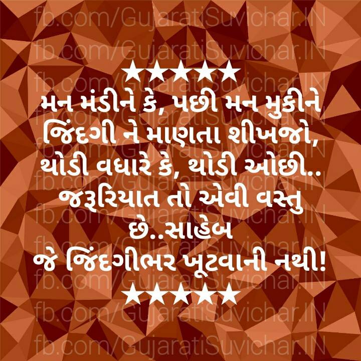 gujarati-motivational-suvichar-with-images-35.jpg