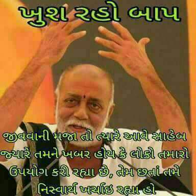 gujarati-motivational-suvichar-with-images-6.jpg