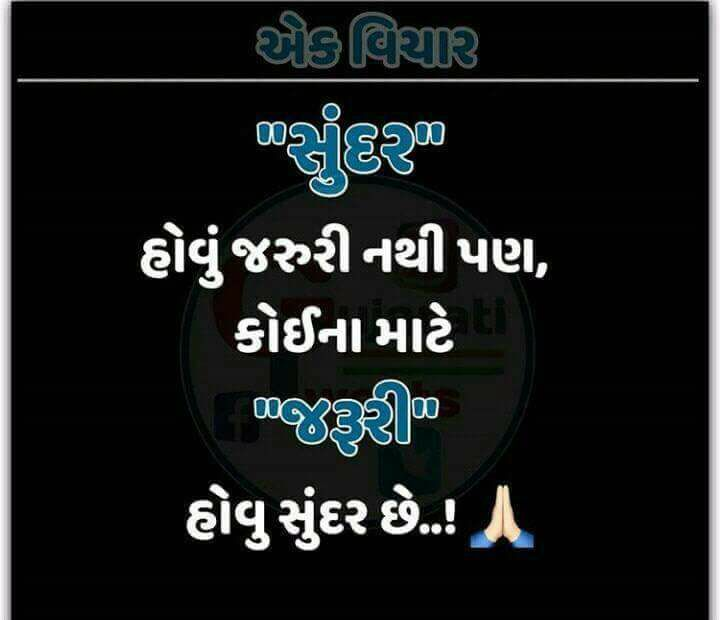 gujarati-motivational-suvichar-with-images-7.jpg
