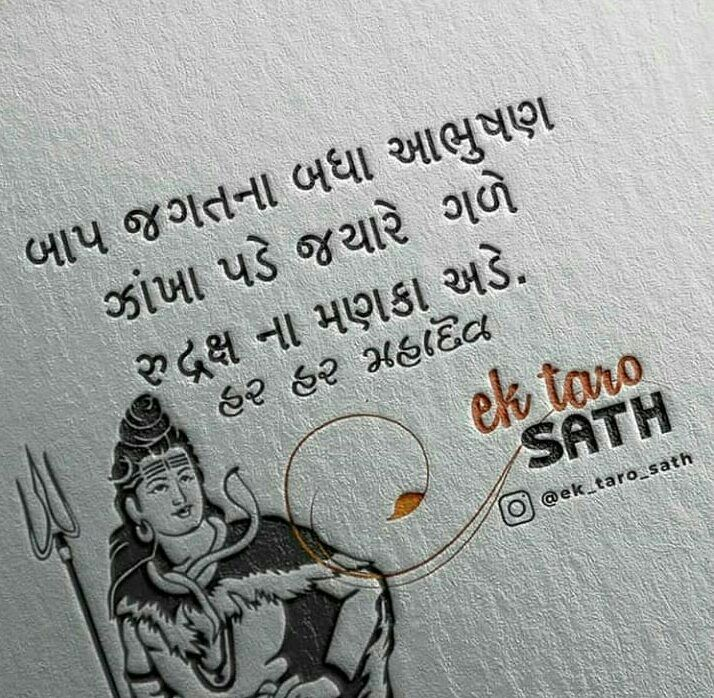 gujarati-picture-suvichar-thought-13.jpg