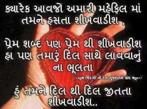gujarati-picture-suvichar-thought-14.jpg