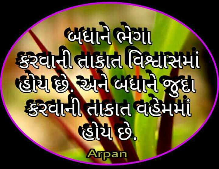 gujarati-picture-suvichar-thought-17.jpg