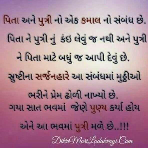 gujarati-picture-suvichar-thought-19.jpg