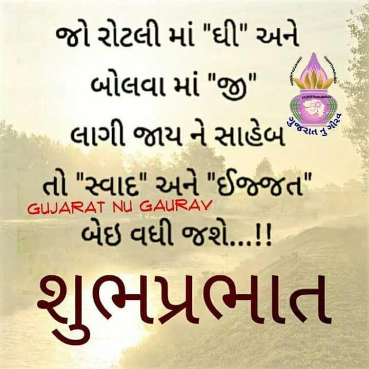 gujarati-picture-suvichar-thought-22.jpg
