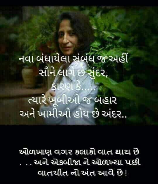gujarati-picture-suvichar-thought-24.jpg