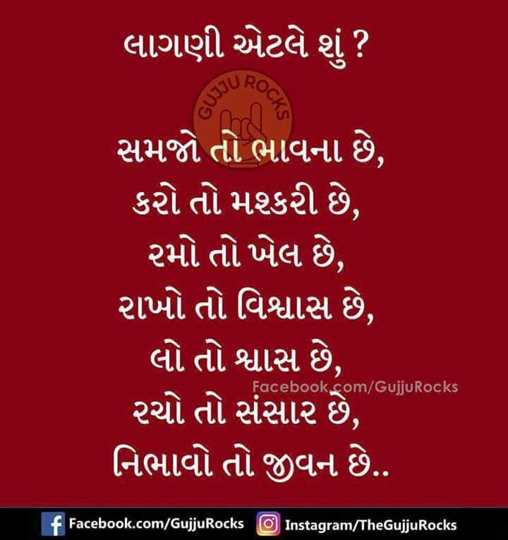 gujarati-picture-suvichar-thought-26.jpg