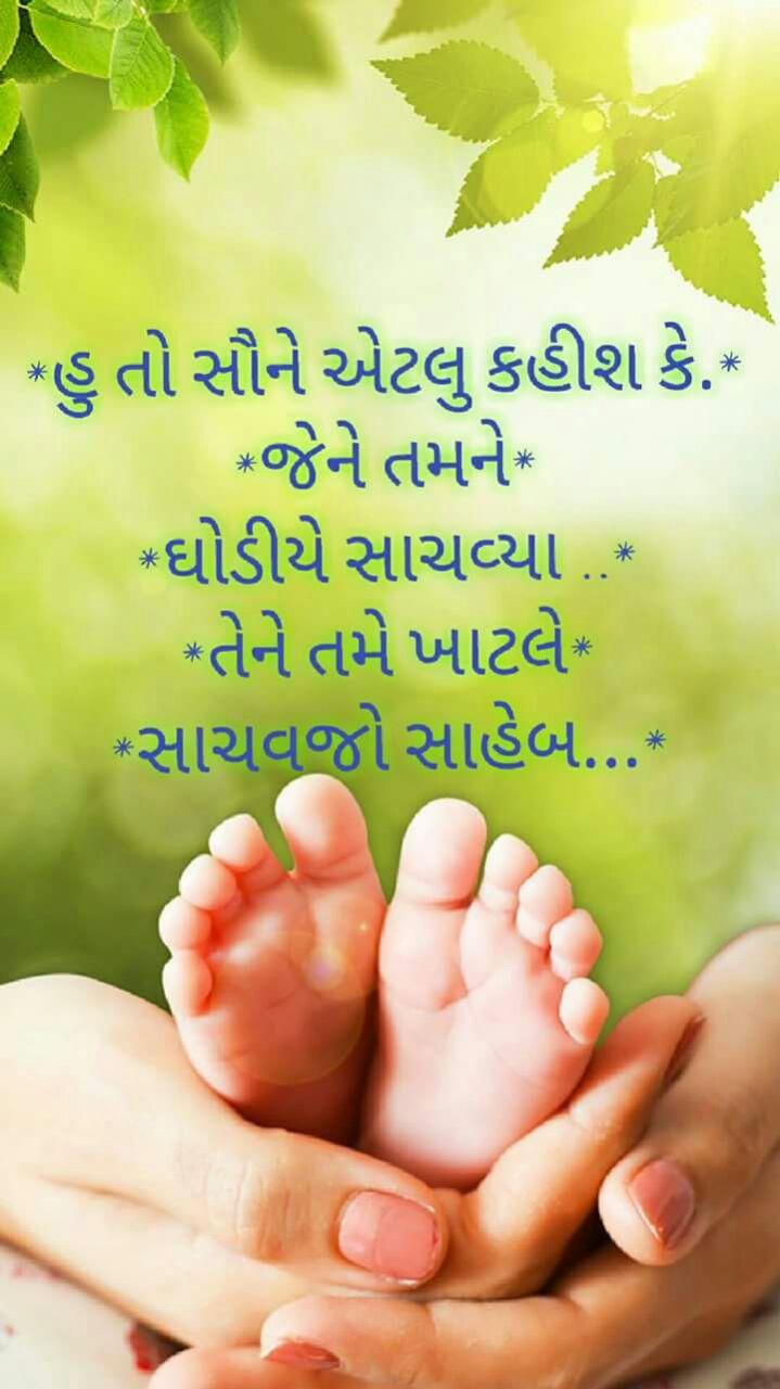 gujarati-picture-suvichar-thought-27.jpg
