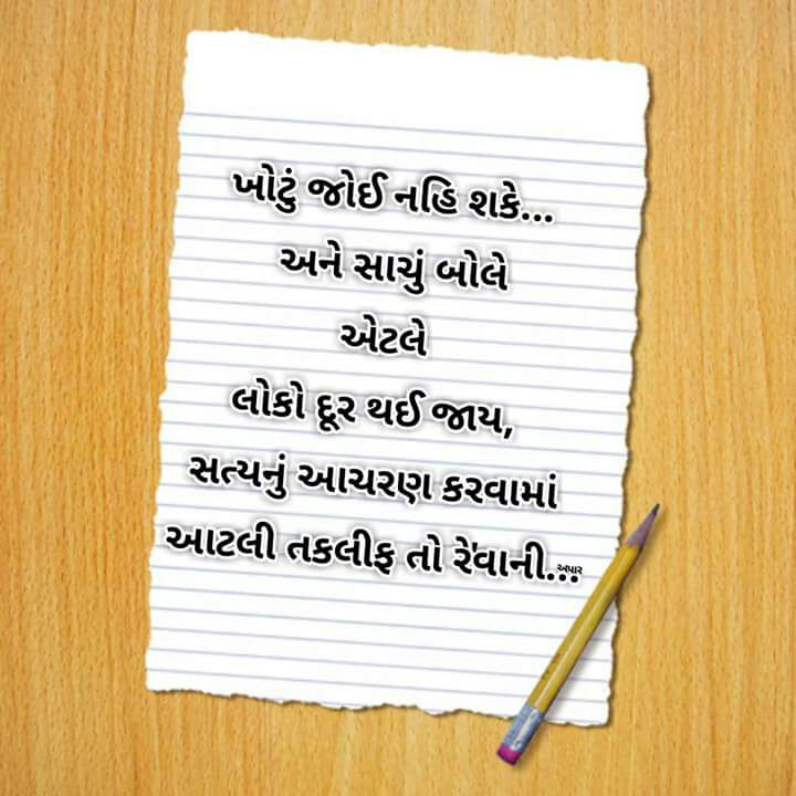 gujarati-picture-suvichar-thought-29.jpg
