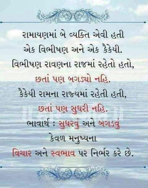 gujarati-picture-suvichar-thought-3.jpg