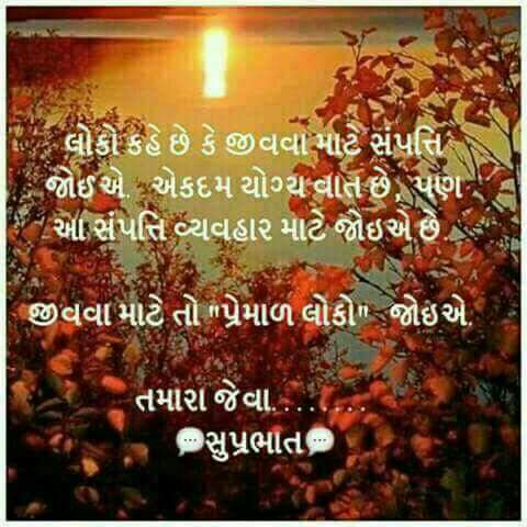 gujarati-picture-suvichar-thought-30.jpg