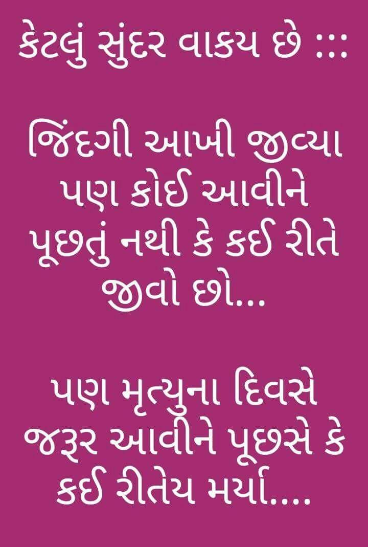 gujarati-picture-suvichar-thought-31.jpg