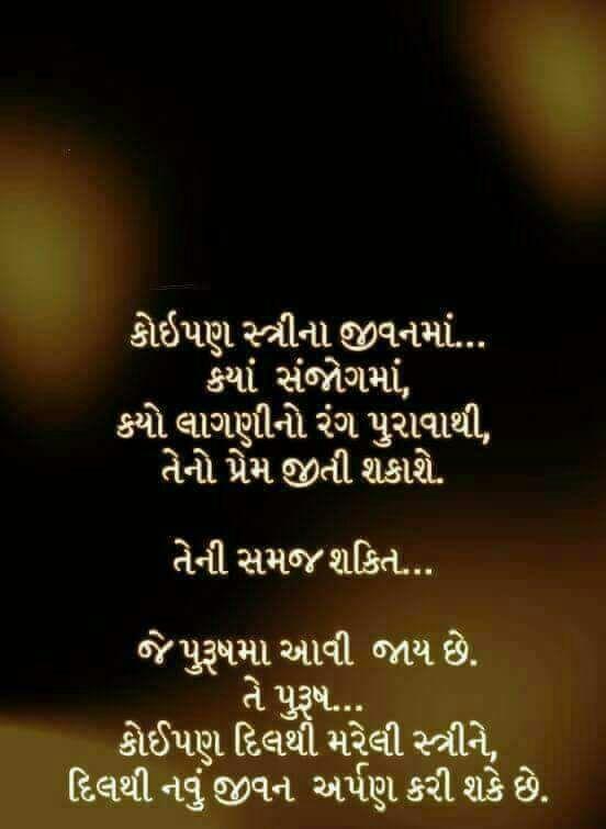 gujarati-picture-suvichar-thought-32.jpg