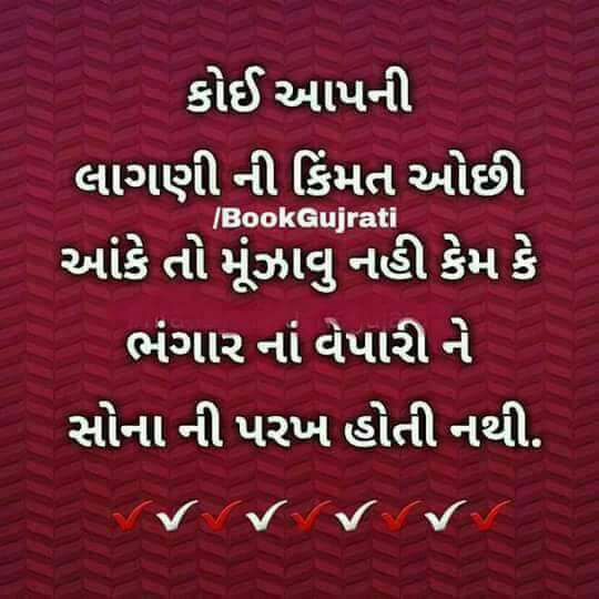 gujarati-picture-suvichar-thought-6.jpg
