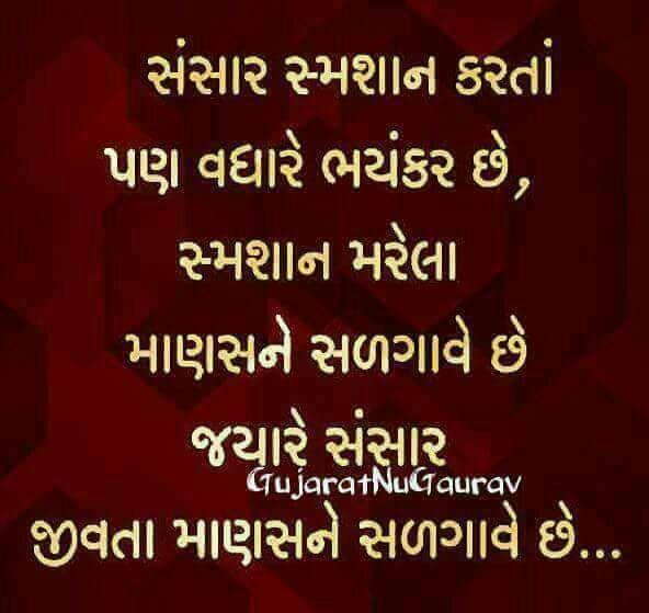gujarati-picture-suvichar-thought-7.jpg