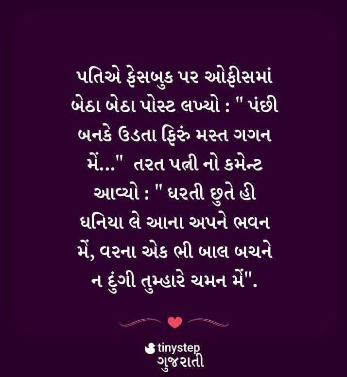 gujarati-picture-suvichar-thought-9.jpg