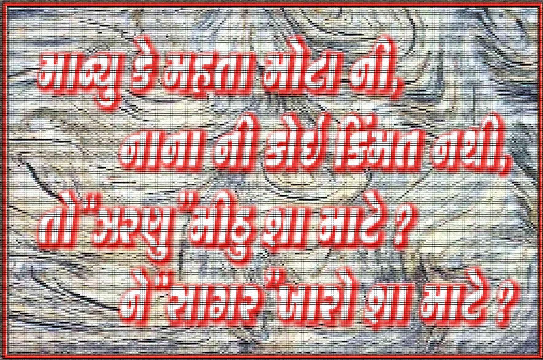 gujarati-suvichar-15.jpg