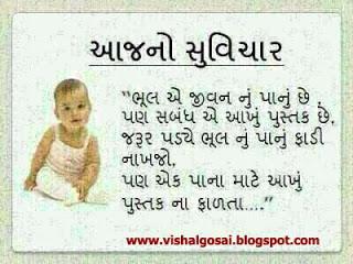 gujarati-suvichar-picture-20.jpg