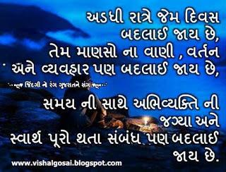 gujarati-suvichar-picture-21.jpg