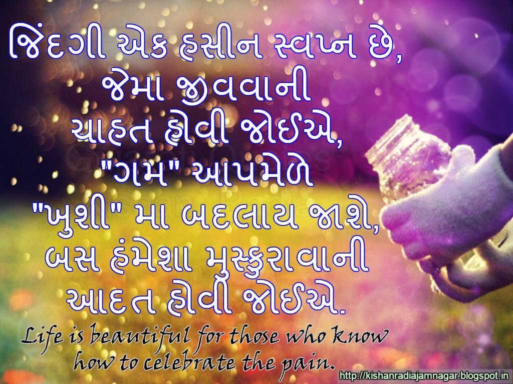 gujarati-suvichar-picture-26.jpg