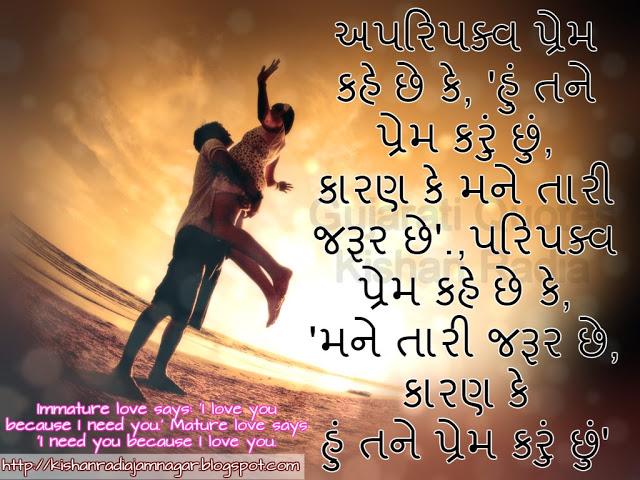 gujarati-suvichar-picture-28.jpg