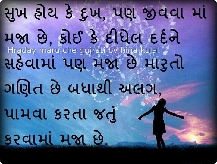 gujarati-suvichar-picture-3.jpg