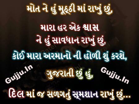 gujarati-suvichar-picture-34.jpg